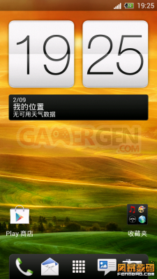 Sense-4-5_HTC-One-X-screenshot- (10)
