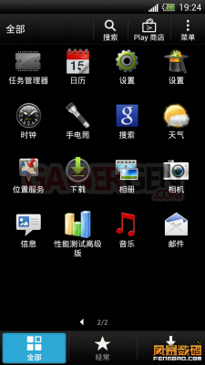 Sense-4-5_HTC-One-X-screenshot- (15)
