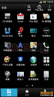 Sense-4-5_HTC-One-X-screenshot- (16)