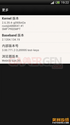 Sense-4-5_HTC-One-X-screenshot- (17)