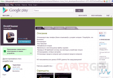 DroidCleaner-malware-Play-Store-Android