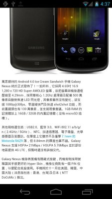 galaxy-nexus-ics-ice-cream-sandwich-screenshot-13