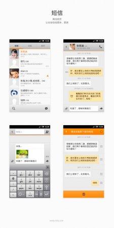 miui-4-appels-messages
