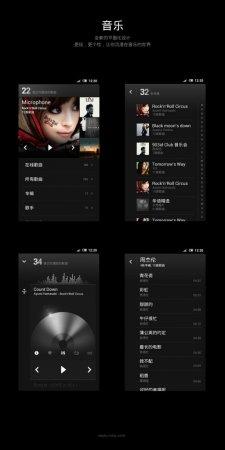miui-4-lecteur-audio