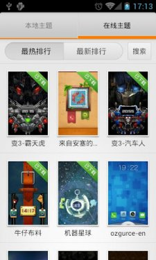 miui-mihome-launcher-android-screenshot- (5)