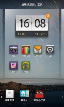 miui-mihome-launcher-android-screenshot- (6)