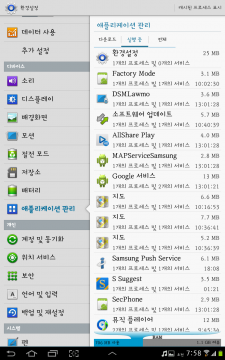 photos-leak-samsung-galaxy-tab-10-1- (2)