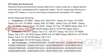 samsung-galaxy-note-iii-3-sm-n9000-leak-reference-site-kazakh