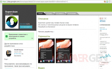 Superclean-malware-Play-Store-Android