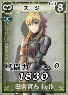 valkyria-chronicles-duel-screenshot- (11)